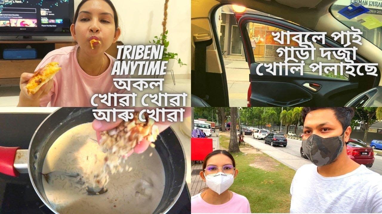 Daily Vlog - Tribeni খাবলে পাই গাড়ী দৰ্জা খোলি পলাইছে | Assamese daily vlog-91