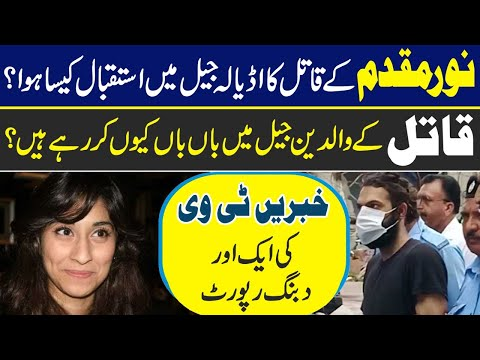 Zahir Jaffar and Family's Life in Adiala Jail Rawalpindi