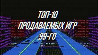 ТОП-10 Продаваемых ПК-игр 99-го