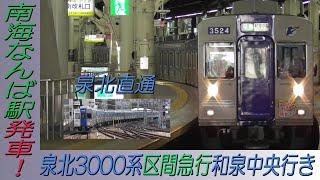 泉北3000系区間急行和泉中央行き 南海なんば駅発車!