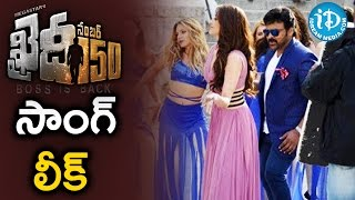 Chiranjeevi's Khaidi No 150 Song Leaked Video Goes Viral || Tollywood Tales
