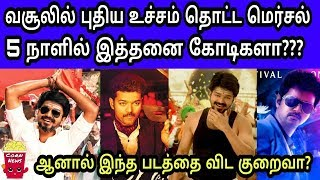 RECORD : Mersal Joins 150cr Clubs In Just 5 Days | Thalapathy Vijay's 2nd Movie To reach | SCN-220