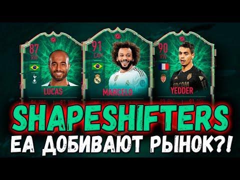 SHAPESHIFTERS PROMO FIFA 20! НОВЫЙ ОБВАЛ МАРКЕТА?!