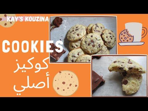 recette-de-cookies-américaine-inratable-|-كوكيز-وصفة-أصلية-جد-بسيطة-✨