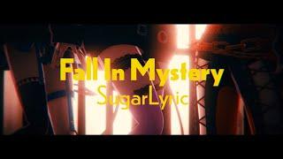 【オリジナル曲】Fall In Mystery/シュガーリリック【short ver.】