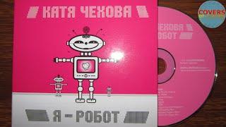Катя Чехова - Я-Робот /распаковка - обзор cd (digipak)/