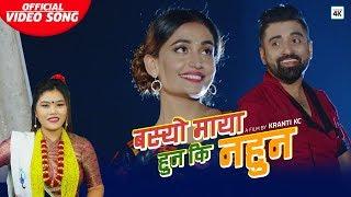 New Nepali Lok Dohori Song 2076 Basyo Maya by Tejash Regmi & Khima Roka Magar | Ft. Shristi Khadka