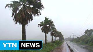 기록적 강풍 동반한 태풍 '링링'...내일 한반도 강타 / YTN
