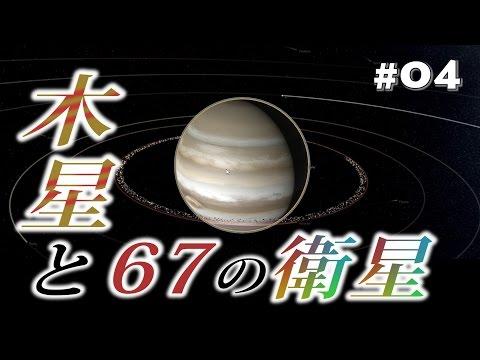 木星と67個の衛星について真面目に学ぶ【universe SANDBOX2】#04