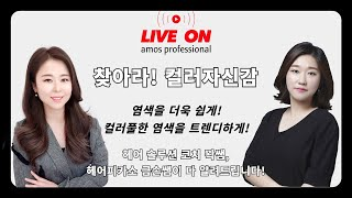 [Live-on] 찾아라! 컬러 자신감!