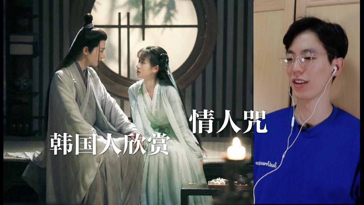 【反应/reaction】不说了 我要去追剧了...韩国人被阿云嘎深深迷住 mv看完好想看电视剧!!