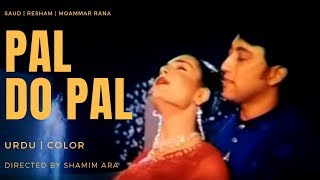 Pakistani Movies Pal Do Pal Sogns Free MP3 Song Download 320 Kbps