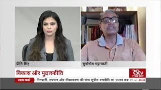 Desh Deshantar : विकास और मुद्रास्फीति | Growth pangs - Need to control inflation