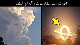 8 Unbelievable Natural Phenomenon Happen On Sky   آسمان میں ہونے والے قدرت کے کرشمے   Haider Tv