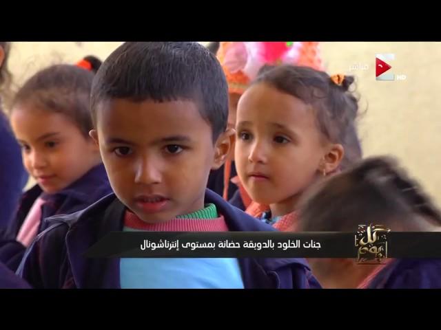 كل يوم - عمرو أديب: وزير التربية والتعليم إمكانياته أعلى بكتير من مستوى التعليم في مصر