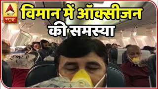 Mumbai: Jet Airways Passengers Bleed Mid-Air After Crew Forgets To Maintain Cabin Pressure |ABP News