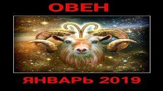 ОВЕН. ПРОГНОЗ НА ЯНВАРЬ 2019