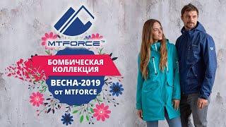 Презентация новой коллекции весна 2019 от MTFORCE