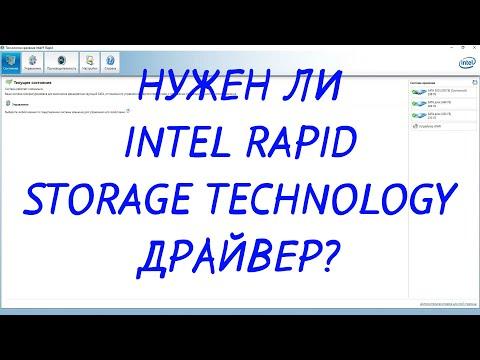 Intel Rapid Storage Technology драйвер