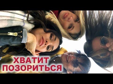 ШОППИНГ ВЛОГ что не показывают блогеры Elena864, Naffy, KAMENSKAYA | Dasha Voice