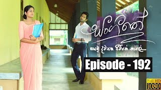 Sangeethe | Episode 192 05th November 2019 Thumbnail