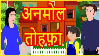 अनमोल तोहफ़ा | Hindi Cartoon Video Story for Kids | Moral Stories | हिन्दी कार्टून