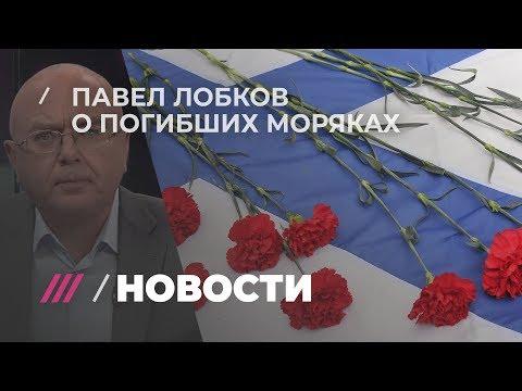 Гибель российских моряков.