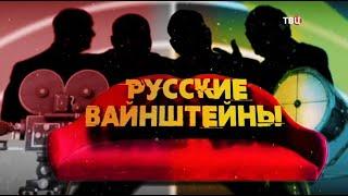 Русские Вайнштейны