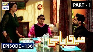 Meri Baji Episode 136 - Part 1 - 21st August 2019 ARY Digital