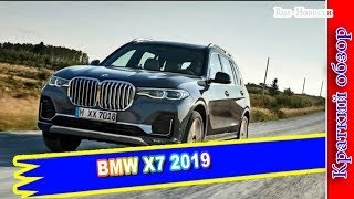 Авто обзор - BMW X7 2019: элитный внедорожник с классными характеристиками