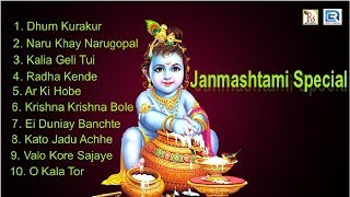 New Bengali Sri Krishna Bhajan | শ্রী কৃষ্ণা ভজন | Janamashtami Special | Rs Music | Video