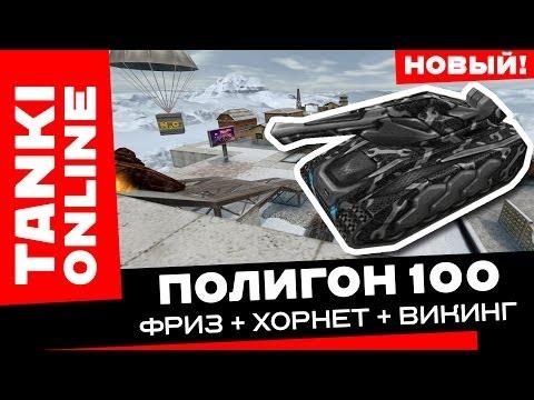 Полигон 100: Фриз + Хорнет + Викинг / Танки Онлайн