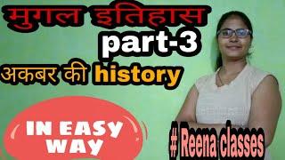 Basic knowledge by Reena, मुगल इतिहास, part -3, अकबर की जीवनी