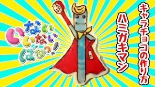 NHK教育の幼児番組いないいないばあっ!うーたんのおともだち「ハミガキマン」のキャラチョコを作ってみました。 ☆パール金属 ハートフル2...