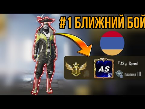 TOP 1 CloseFighter In ARMENIA || PUBG MOBILE