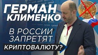 Герман Клименко о регулировании криптовалют в России | Криптовыставка в Москве | Разгон асика на 22%
