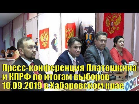 Пресс-конференция Николая Платошкина и КПРФ по итогам выборов 10.09.2019 в Хабаровске