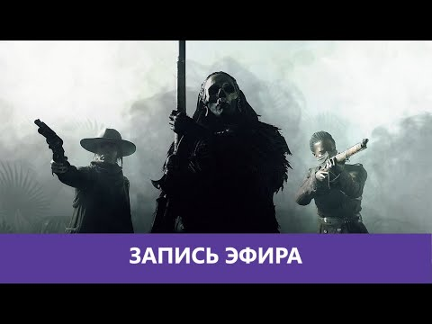Ночной Hunt: Showdown и немного Warzone |Деград-отряд|