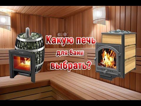 Какую печь для бани выбрать чугун или сталь