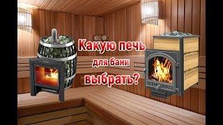 видео Какую печь выбрать. Какая лучше печь для дачи?