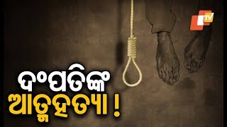 Newly married couple found dead in Bhadrak