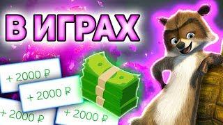 Игры с выводом реальных денег, заработок на играх и без вложений. Как заработать деньги в интернете