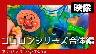 【映像】アンパンマン おもちゃ コロロンシリーズ合体! それいけ!コロロンパーク みんなおいでよ!コロロンゆうえんちとふんすいジャンプ!クータンなみのりアイランドであそぼう♪ thumbnail