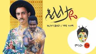 Clinton Mesfin ft Neway Tesema - Eliltaye (Ethiopian Music)