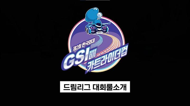 제2회 한국외대 GSI배 카트라이더컵 대회규칙 (드림리그 용)