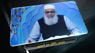 خلاصہ قرآن 2019