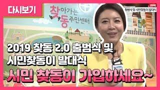 2019 찾동 2.0 출범식 및 시민찾동이 발대식
