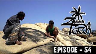 අඩෝ - Ado | Episode - 54 | Sirasa TV Thumbnail