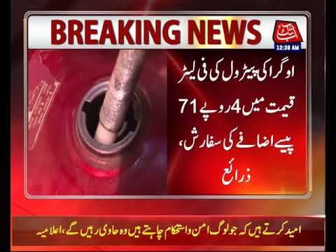OGRA Recommends Hiking Petrol Price By Rs4.71