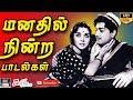 Tamil Old Musica Songs Hd Old Hits Love Songs
